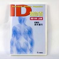 ID触診術 頸部・体幹・上肢編 鈴木重行
