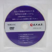 驚愕!E.F.A.Sの効果をご覧ください  特典DISC