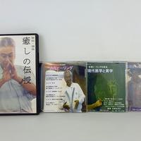 長尾ヒーリングDVDセット
