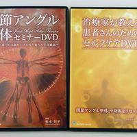【未開封】関節アングル整体セミナーDVD 松本恒平