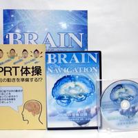 【セット】BRAIN NAVIGATION ブレインナビゲーション、三種の神器 布野一喬