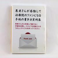 患者さんが感動して治療院のファンになる手紙の書き方実例集
