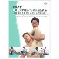 FRAT 呼吸と関節運動による機能化技法