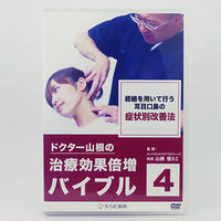 ドクター山根の治療効果倍増バイブル vol.4