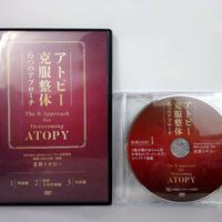 アトピー克服リンパ整体 6つのアプローチ DVD 星野トチロー