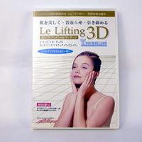 Le Lefting 3D 3Dリフトフェイシャルマッサージ 森柾秀美