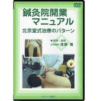 鍼灸院開業マニュアル 北京堂式治療のパターン