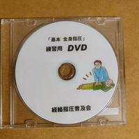 基本全身指圧 練習用DVD 経絡指圧実践塾