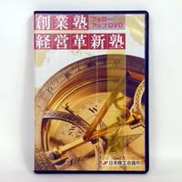 「創業塾」「経営革新塾」フォローアップDVD