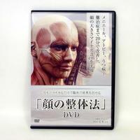 【未開封】顔の整体法DVD 沖田宏美