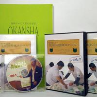 OKANSHA整体スクール 通信コースセット