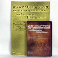 佐々木マニピュレーション法セミナーDVD(頭蓋骨矯正法・特殊操法編) 佐々木繁光
