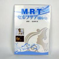 MRT  セルフケア(筋ゆる) 佐藤青児