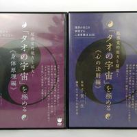 【セット】超感覚的能力を開花!「タオの宇宙」を極める 身体原理編、心の法則編