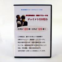 夢幻即効療法マスタープログラムシリーズ ジョイント120療法 山内要 PNS