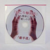 【未開封】癒手道 肩こり解消法