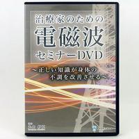 治療家のための電磁波セミナー DVD