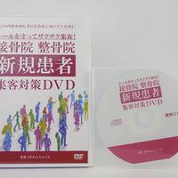 接骨院・整骨院 新規患者集客対策DVD