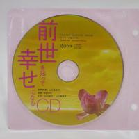 前世を知って幸せになるCD 「ゆほびか」2010年4月号付録