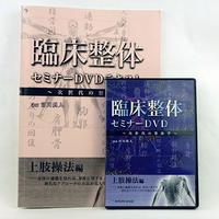 臨床整体セミナーDVD(上肢操法編) 宮川眞人