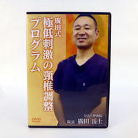 廣田式極低刺激の頸椎調整プログラム 廣田岳士