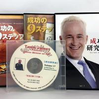 セール中!【セット】音声CD  成功の9ステップ 事前学習CD 復習CD 成功研究会 4点 ジェームズ・スキナー