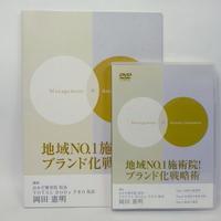 地域NO.1施術院! ブランド化戦略術 岡田憲明