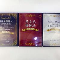 次回予約獲得マニュアル 特典DVD、CDセット 上川名おさむ