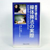 【VHS】臨床で使える操体操法の実際 今昭宏