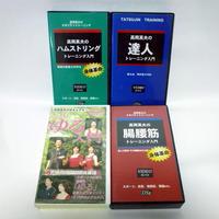 セット【VHS】高岡英夫のクオリティトレーニング、心と体のゆる入門
