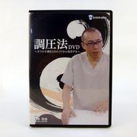 調圧法DVD 北村剛史