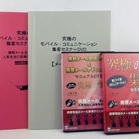 究極のモバイルコミュニケーション集客セミナーDVD 戸栗公男