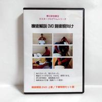 夢幻即効療法マスタープログラムシリーズ 療術解説DVD 施術家向け 山内要 PNS