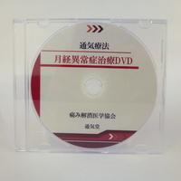 通気療法 月経異常症治療DVD