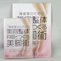 施術家のための美容整体 丹田でつくる美脚術 畑中智子
