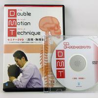 ダブルモーションテクニックセミナー DVD(頚椎・胸椎編) 茨木英光
