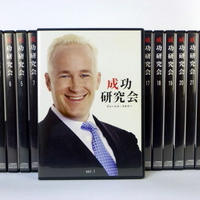 成功研究会 ジェームス・スキナー