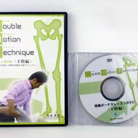 【未開封】ダブルモーションテクニックセミナー DVD 下肢編 茨木英光