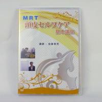【未開封】MRT 頭皮セルフケア 基本講座