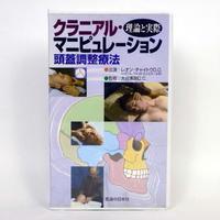 【VHS】クラニアル・マニピュレーション 頭蓋調整療法 理論と実践