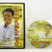 長谷澄夫のクラニアルテクニック