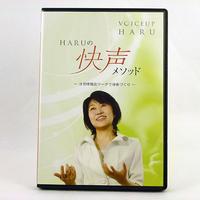 【未開封】HARUの快声メソッド~ヨガ呼吸法で身体づくり~