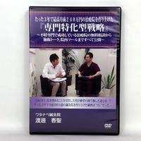 たった3年で最高月商240万円の治療院を作り上げた「専門特化型戦略」 渡邊香聖