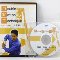 【未開封】ダブルモーションテクニックセミナー DVD 上肢編 茨木英光