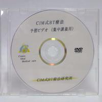 CIM式BT療法 予習ビデオ(集中講義用)