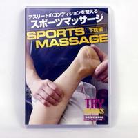 アスリートのコンディションを整える スポーツマッサージ 下肢編 藤原和朗