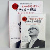 【未開封】 医療・美容家のための 日本一わかりやすいドラッカー理論 小笠原士郎