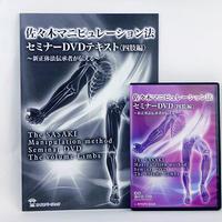 佐々木マニピュレーション法セミナーDVD(四肢編) 佐々木繁光