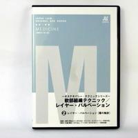 オステオパシー・テクニックシリーズ レイヤー・パルペーション