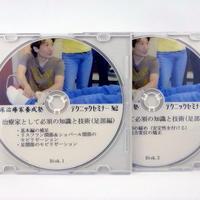 臨床治療家養成塾テクニックセミナー DVD No.2 足部編
